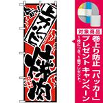 のぼり旗 (2451) 上カルビ焼肉 [プレゼント付]