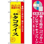 のぼり旗 (2472) 琉球の味タコライス [プレゼント付]