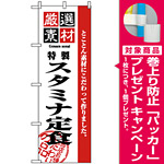 のぼり旗 (2637) 厳選素材スタミナ定食 [プレゼント付]