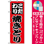 のぼり旗 (264) こだわり 焼きとり [プレゼント付]