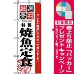 のぼり旗 (2641) 厳選素材焼魚定食 [プレゼント付]