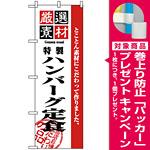 のぼり旗 (2644) 厳選素材ハンバーグ定食 [プレゼント付]