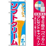 のぼり旗 (265) フレッシュ ソフトクリーム 大きなイラスト [プレゼント付]