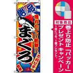 のぼり旗 (2659) まぐろ 大漁旗風 [プレゼント付]