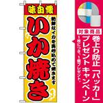 のぼり旗 (2661) いか焼 [プレゼント付]