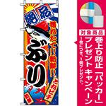 のぼり旗 (2662) ぶり 大漁旗風 [プレゼント付]