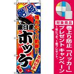 のぼり旗 (2664) 羅臼産ホッケ [プレゼント付]