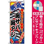 のぼり旗 (2666) 関サバ関アジ [プレゼント付]