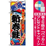 のぼり旗 (2669) 新巻鮭 [プレゼント付]