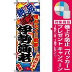 のぼり旗 (2672) 伊勢海老 [プレゼント付]