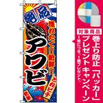 のぼり旗 (2674) アワビ [プレゼント付]