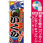 のぼり旗 (2678) いくら [プレゼント付]
