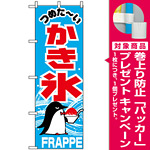 のぼり旗 (268) つめたーい かき氷 FRAPPE [プレゼント付]