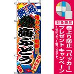 のぼり旗 (2682) 海ぶどう [プレゼント付]