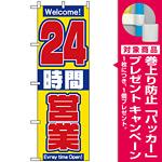 のぼり旗 (2686) 24時間営業中 [プレゼント付]