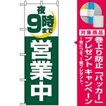 のぼり旗 (2687) 夜9時まで営業中 [プレゼント付]