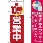 のぼり旗 (2688) 夜10時まで営業中 [プレゼント付]