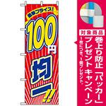 のぼり旗 (2697) 衝撃プライス100円均一 [プレゼント付]
