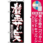 のぼり旗 (2699) 替え玉サービス [プレゼント付]