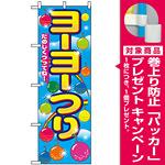 のぼり旗 (2703) ヨーヨーつり [プレゼント付]