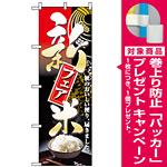 のぼり旗 (2709) 新米フェア [プレゼント付]