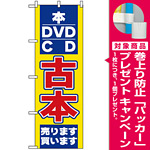 のぼり旗 (2712) 古本 [プレゼント付]