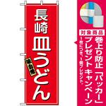 のぼり旗 (2715) 長崎皿うどん [プレゼント付]