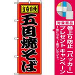のぼり旗 (2716) 五目焼そば [プレゼント付]