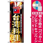 のぼり旗 (2718) 本場の味 台湾料理 写真使用 [プレゼント付]