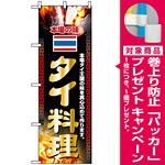 のぼり旗 (2719) 本場の味 タイ料理 本場タイ王国の味を真心込めて作ります [プレゼント付]