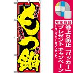 のぼり旗 (2720) もつ鍋 本場の味 スタミナ 旨い [プレゼント付]