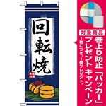 のぼり旗 (2725) 回転焼 [プレゼント付]
