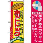 のぼり旗 (2726) ホットドッグ [プレゼント付]