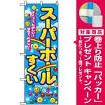 のぼり旗 (2729) スーパーボールすくい [プレゼント付]