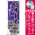 のぼり旗 (2731) ピオーネ 写真使用  [プレゼント付]