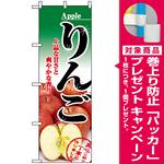 のぼり旗 (2732) りんご Apple 写真使用 [プレゼント付]