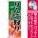 のぼり旗 (2733) りんご狩り 写真使用デザイン [プレゼント付]