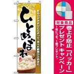 のぼり旗 (2736) ひとめぼれ [プレゼント付]