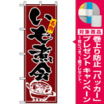 のぼり旗 (2739) いも煮会 [プレゼント付]