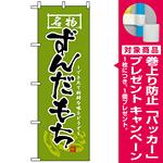 のぼり旗 (2741) ずんだもち [プレゼント付]
