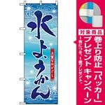 のぼり旗 (2750) 水ようかん [プレゼント付]