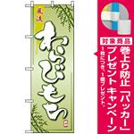 のぼり旗 (2751) 風流 わらびもち [プレゼント付]
