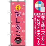 のぼり旗 (2752) おしるこ [プレゼント付]