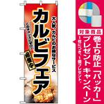 のぼり旗 (2762) カルビフェア [プレゼント付]