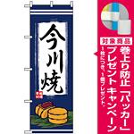 のぼり旗 (2763) 今川焼 [プレゼント付]