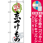 のぼり旗 (2768) 京つけもの [プレゼント付]