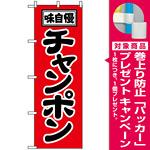 のぼり旗 (2769) 味自慢 チャンポン [プレゼント付]