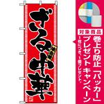 のぼり旗 (2771) 味自慢 ざる中華 丼柄  [プレゼント付]