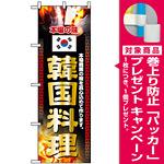 のぼり旗 (2772) 本場の味 韓国料理 火の写真使用 [プレゼント付]