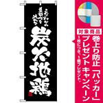 のぼり旗 (2773) 炭火地鶏 [プレゼント付]